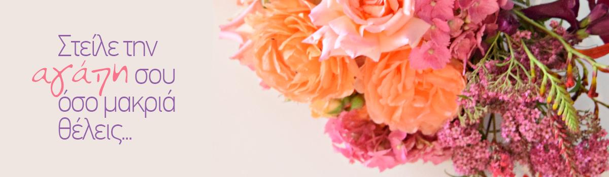 d9bfb6adc7c Ανθοπωλείο Χανιά - Αποστολή λουλούδια, Άνθη φυτά Ανθοδέσμες, μπουκέτα