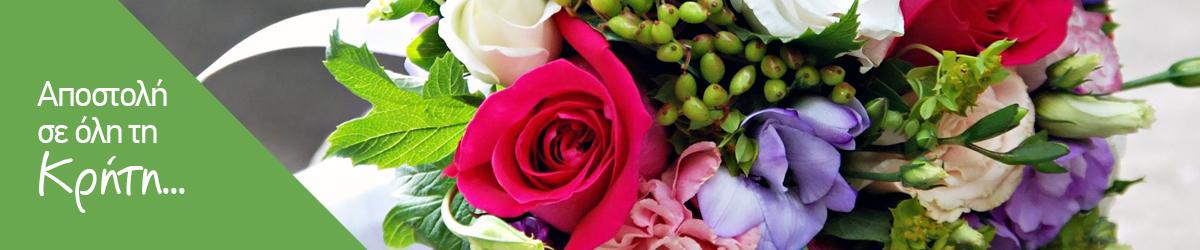 d84e00264fb Κρήτη - Ανθοπωλείο Χανιά - Αποστολή λουλούδια, Άνθη φυτά Ανθοδέσμες ...